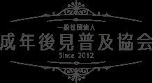 成年後見普及協会 Logo