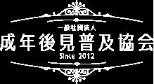 成年後見普及協会ロゴ